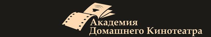 Академия Домашнего Кинотеатра